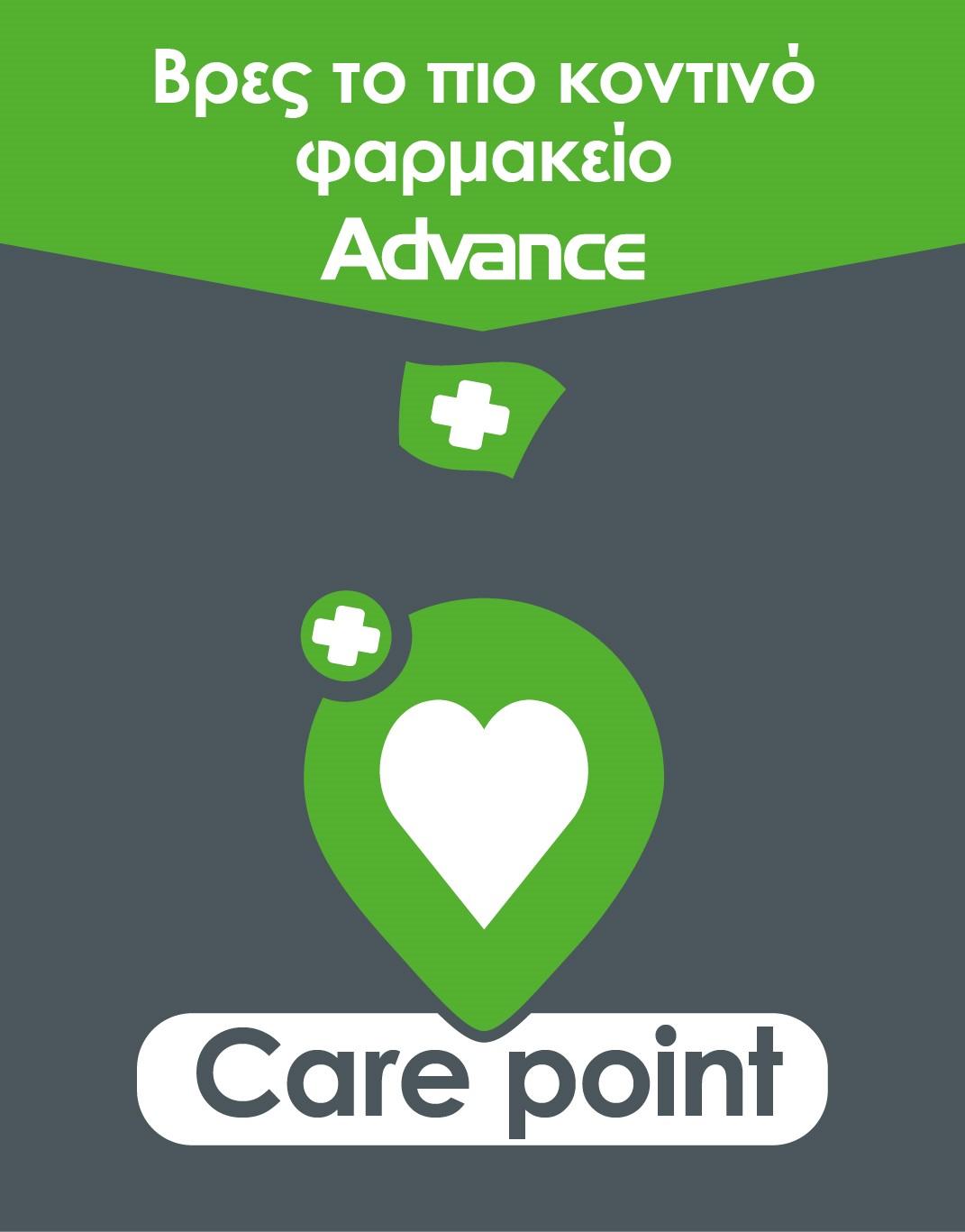 Δίκτυο Φαρμακείων Advance Pharmacies